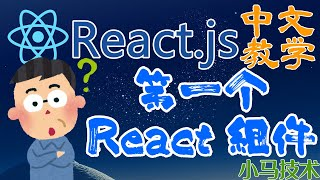 React.js 中文开发入门教学 - 第一个 React 组件