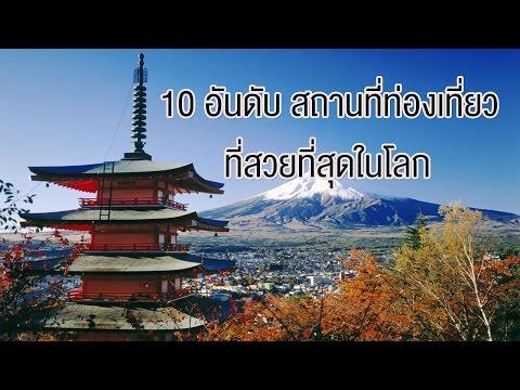 10 อันดับสถานที่ท่องเที่ยวที่สวยที่สุดในโลก