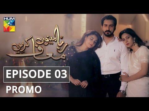 Rabba Mainu Maaf Kareen Episode 3 Promo HUM TV Drama