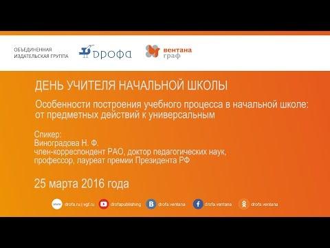 Учебная деятельность в концепции Эльконина - Давыдова