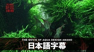 [adaview] The Movie Of Aqua Design Amano [ Side:concept ] -日本語字幕