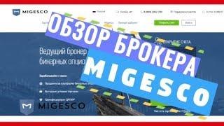 ОБЗОР MIGESCO | Брокер Бинарных Опционов 1 | ТрейдерМен | бинарные опционы проверенный сайт