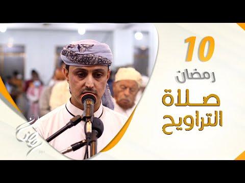 صلاة التراويح من اليمن | أجواء إيمانية تشرح الصدور | 10  رمضان