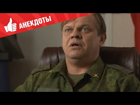 Анекдоты - Выпуск 34