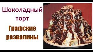 Шоколадный торт  Рецепт шоколадного торта вкусно и быстро