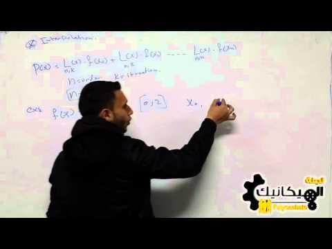 .:: دروس تقوية || تقنيات عددية || الفاينل ج 6 || Interpolation // Lagrange ::.