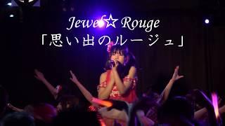 Jewel☆Rouge初オリジナル曲「思い出のルージュ」お披露目ライブ映像です...