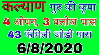KALYAN MATKA 6/8/2020 | गुरु की कृपा | Luck satta matka trick | Sattamatka | कल्याण | Kalyan, Today