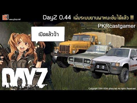 Dayz เซิฟไทย+วิธีขอไวลิส [PKR]