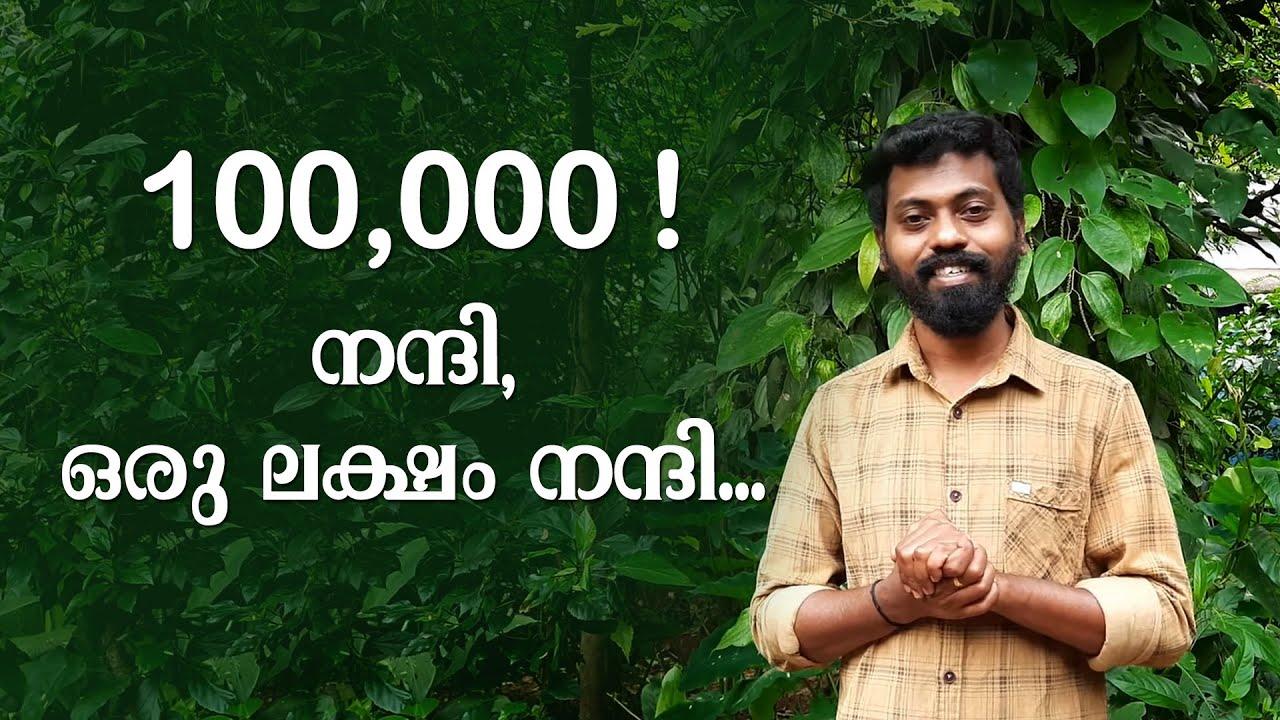 ഒരു ലക്ഷം കൃഷി പ്രേമികളുമായി ഓർഗാനിക് കേരളം  | Thank you all  | One Lakh Subscribers