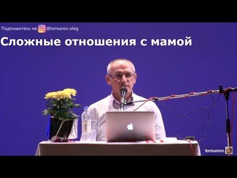 Торсунов О.Г.  Сложные отношения с мамой