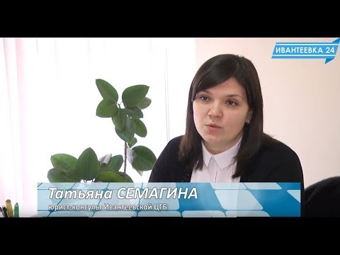 О мерах поддержки беременных и рожениц Ивантеевки