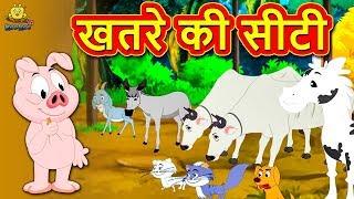 खतरे की सीटी - Hindi Kahaniya for Kids | Stories for Kids | Moral Stories | Koo Koo TV Hindi