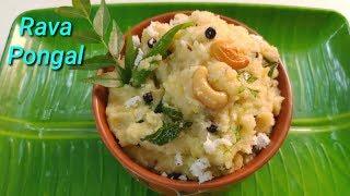 ರವೆ ಪೂಂಗಲ್ ಮಾಡಿ ನೋಡಿ | Rava Pongal Recipe in Kannada | Quick and Tasty Rava Pongal Recipe in Kannada
