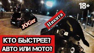 АВТО vs МОТОЦИКЛ В ГОРОДСКОМ ПОТОКЕ. GOLF GTI vs CBR600RR