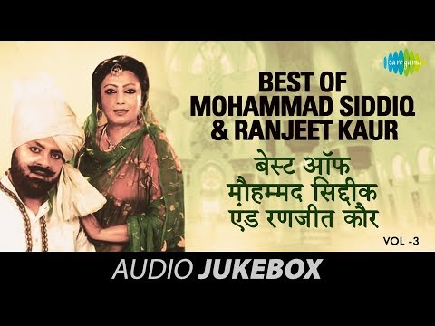 Best of Mohammad Siddiq & Ranjeet Kaur | Punjabi Duet Songs | Volume-3 | Audio Juke Box