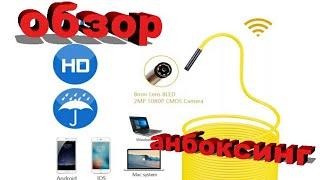 Анбоксинг – WI-Fi Стетоскоп с AliExpress, обзор камеры.