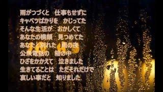 赤ちょうちん かぐや姫(オリジナル歌手) 作詞:喜多條忠 作曲:南こう...