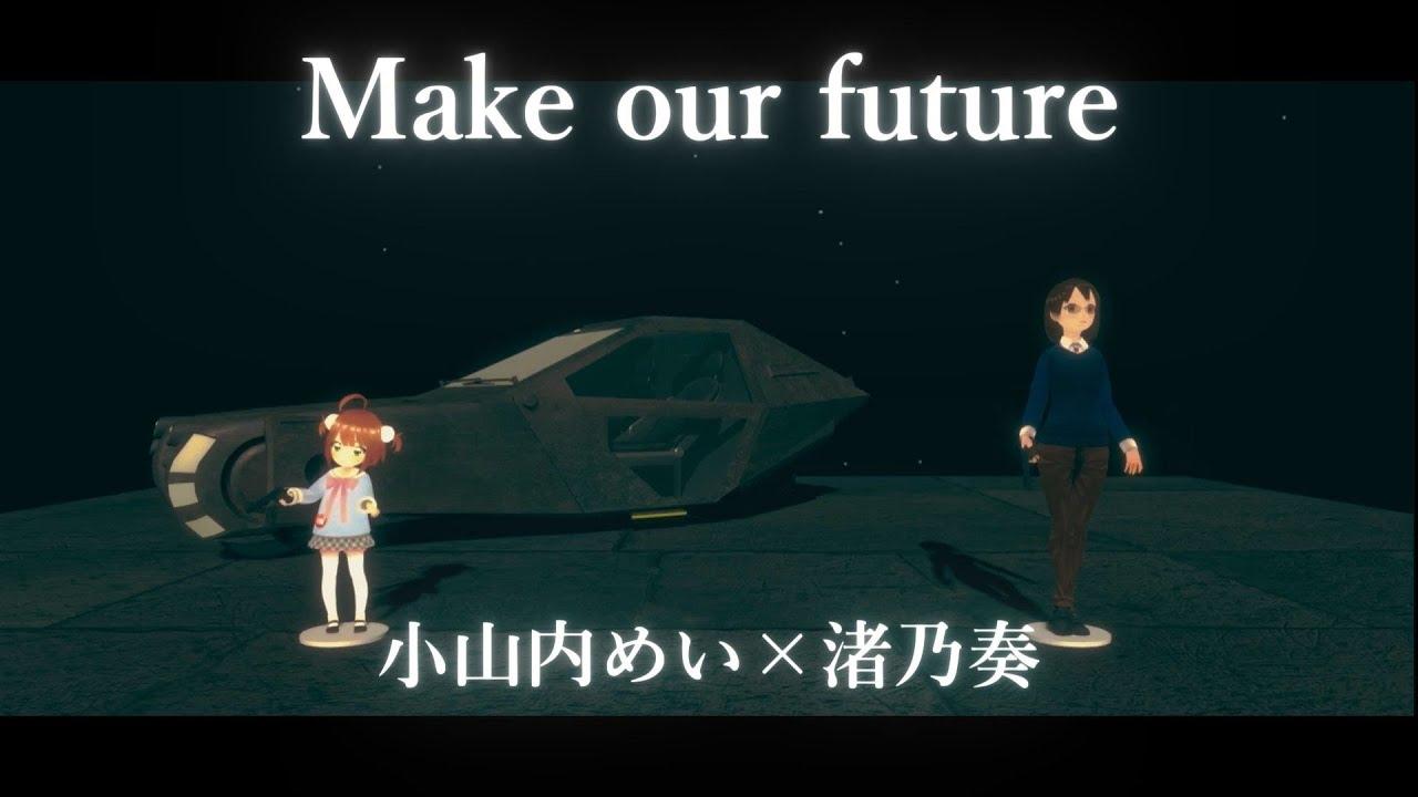 【オリジナル曲】 Make our future 【小山内めい×渚乃奏】