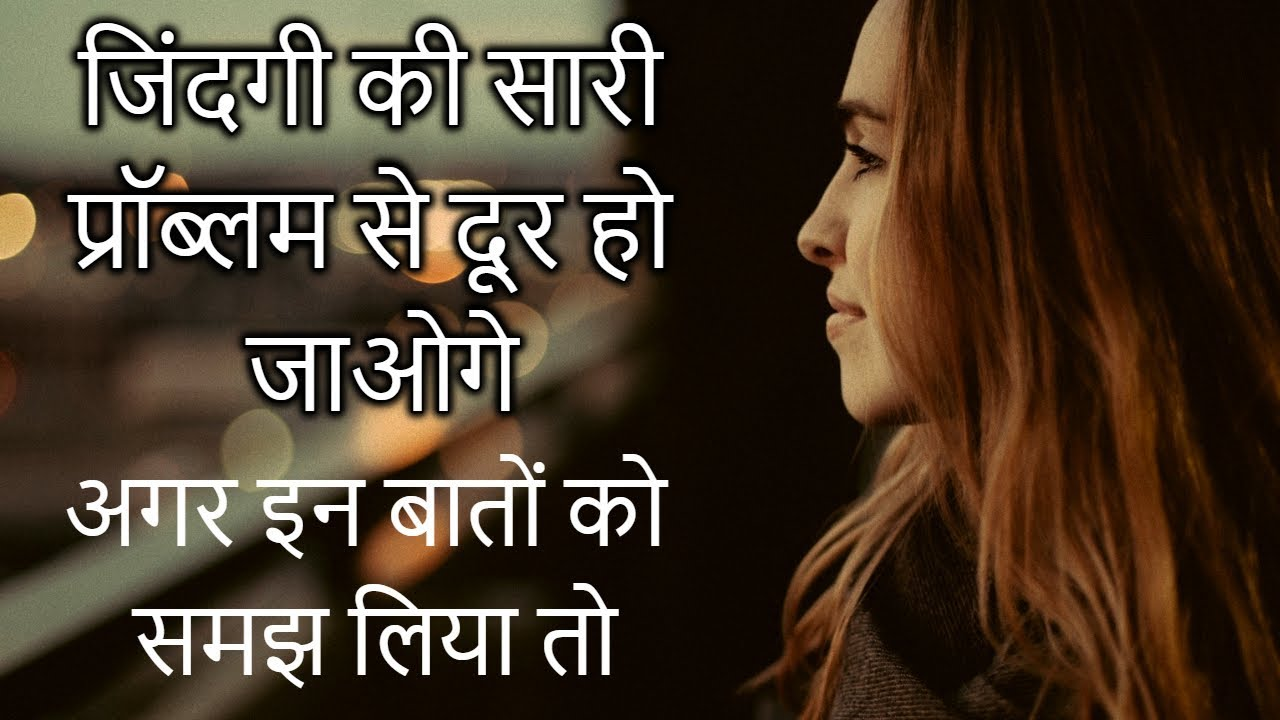 Life Changing Quotes In Hindi Heart Touching Quotes In Hindi