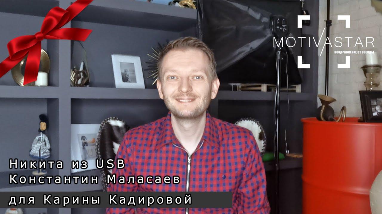 Закажи видеопоздравление от Звезды! Никита из USB Камеди Клаб поздравил Карину Кадирову.