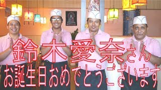 鈴木愛奈さんへ お誕生日おめでとうございます 「スワズ」スタッフ一同...