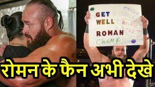 WWE सुपरस्टार रोमन रेंस की वापसी को लेकर आई बहोत बड़ी खबर, रोमन के फैन जरूर देखे...