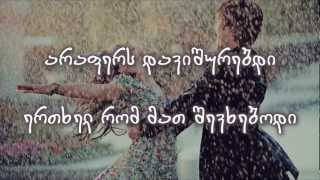 Nino Katamadze - Once In The Street (Quchashi Ertxel)+Lyrics