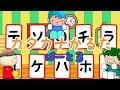 たまごアニメ カタカナかるた#3 字を覚えよう! 子供向け知育アニメ  /さっちゃんねる 教育テレビ