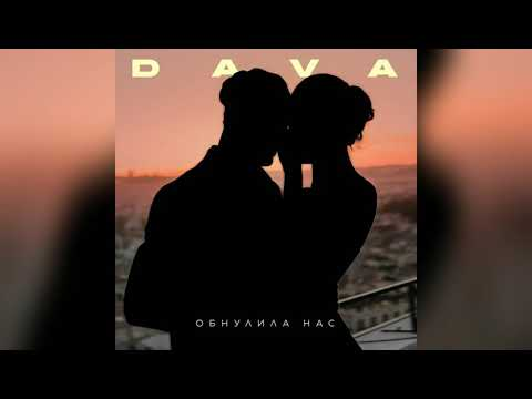 DAVA - Обнулила нас (Премьера трека 2021)