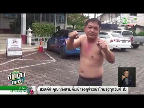 อดีตนักมวยท้าชกตำรวจหน้าโรงพัก | 13-11-61 | ข่าวเช้าไทยรัฐ