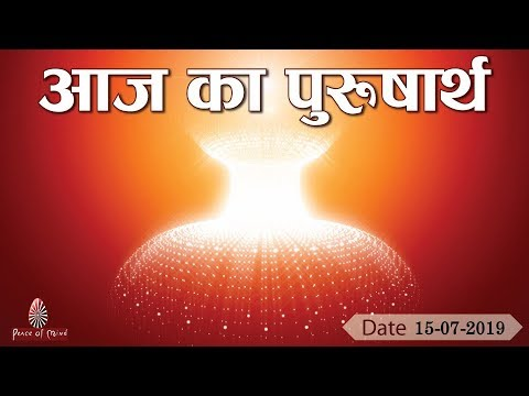 आज-का-पुरुषार्थ-15-07-19- -aaj-ka-purusharth