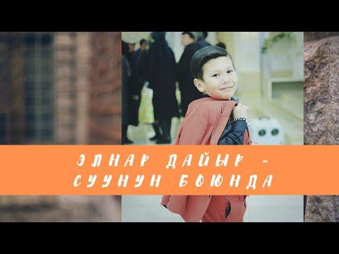 Элнар Дайыр   СУУНУН БОЮНДА