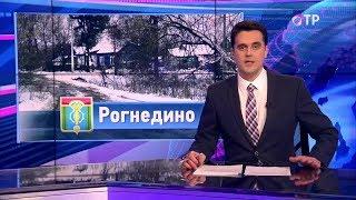 Малые города России: Рогнедино - ссылка для киевской княжны
