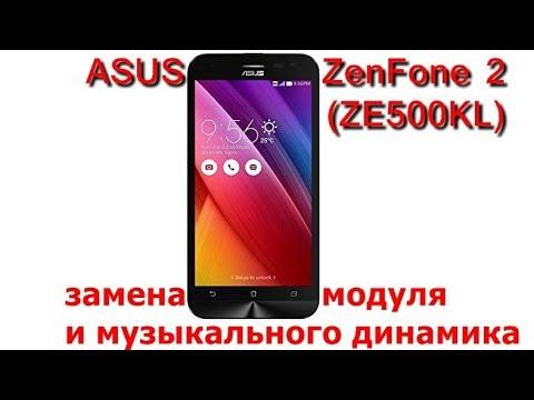 Ремонт ASUS ZenFone 2 Laser (ZE500KL) замена модуля и музыкального динамика