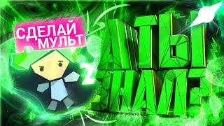 ТОП 5 ЛАЙФХАКОВ для Рисуем мультфильмы 2 о которых ты точно не знал!| Mr. Saturn