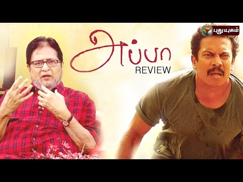 Samuthirakani's Appa Movie Review | Madhan Movie Matinee | 03/07/2016 | Puthuyugam TV