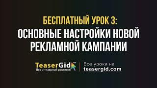 Урок 3 - Основная настройка рекламной кампании в MarketGid