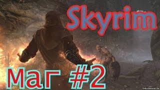 Skyrim Special Edition: Боевой маг. # 2 Первые перки
