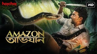Amazon Obhijaan | আমাজন অভিযান | Official Trailer | Dev | Kamaleswar Mukherjee | hoichoi
