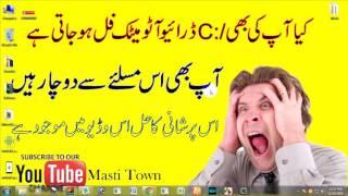 How to fix hard drive 100% full problem in Urdu   Masti Town