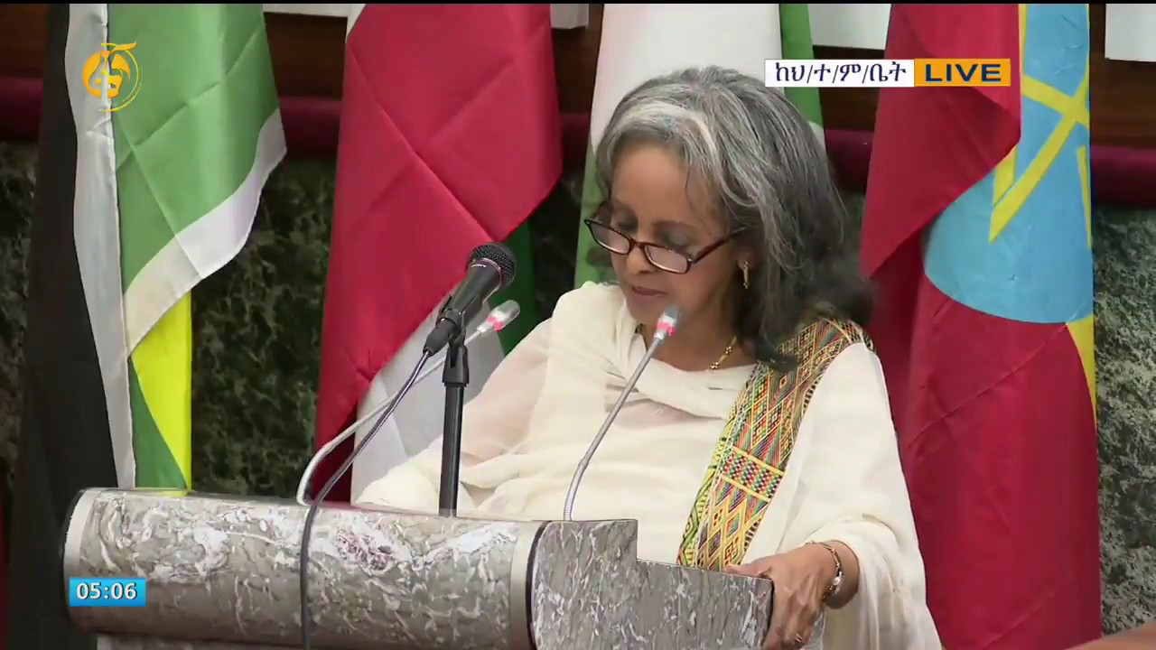 The First Female Ethiopian President - አዲሷ የኢፌዴሪ ፕሬዚዳንት ሳህለወርቅ ዘውዴ ንግግር