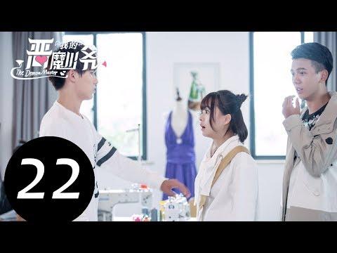 【ENG SUB】《我的恶魔少爷 The Demon Master》EP22——主演:贾征宇,余心恬 ,文生 ,丁笑滢
