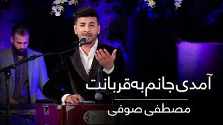 Mustafa Sufi - Amadi Janam Ba Qurbanat l مصطفی صوفی - آمدی جانم به قربانت ولی حالا چرا؟