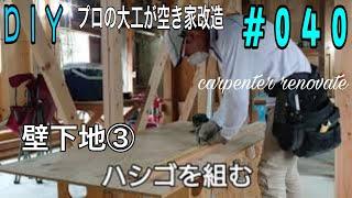 「DIY」プロの大工が空き家改造#040 入口縦枠取り付けの注意点、薄壁下地の仕方。carpenter renovates an empty house