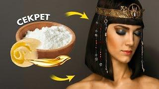 Египетский метод творит чудеса с лицом Омолаживает на 9 10 лет