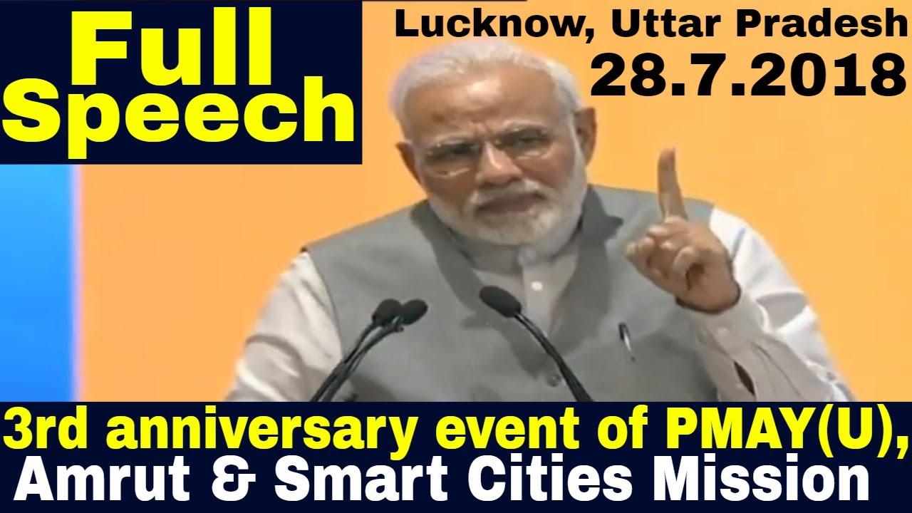 PM Narendra Modi Speech In Lucknow, Uttar Pradesh   28 July 2018
