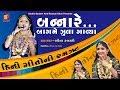Geeta Rabari | Banare Baag Me Jula Galya |  Hindi Song's Jukebox