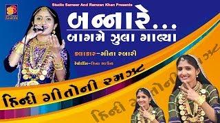geeta-rabari-banare-baag-me-jula-galya-hindi-song-s-jukebox