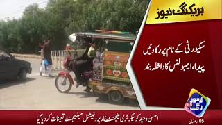 CM Punjab's security becomes dangerous for Patients in General hospital